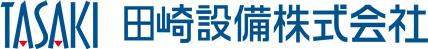 田崎設備 採用情報ページ 栃木県 真岡市の 空調設備会社